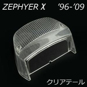 ゼファーχ(ZR400C)96年〜 テールレンズ クリア JILLS(ジルズ)