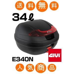 【セール特価】モノロックケース E340N 未塗装ブラック  GIVI(ジビ)|zerocustom