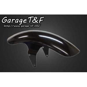 ドラッグスター400(DRAGSTAR) フロントフェンダー(ショートタイプ) スタンダードモデル専用 純正タイヤ専用 ガレージT&F|zerocustom
