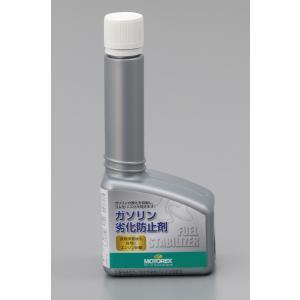 フューエルスタビライザー(ガソリン劣化防止剤)125ml MOTOREX(モトレックス)
