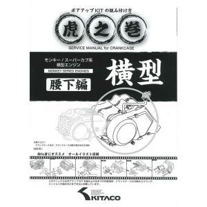 虎の巻 腰下編(Vol.4.1) KITACO(キタコ)|zerocustom