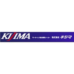 耐油2層管ホース(ガソリン対応) 内径9.5Φ×外形13Φ×長さ1m KIJIMA(キジマ)