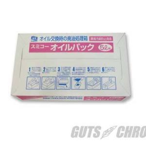廃油処理パック(ハーレーXLFLFXDショベルエボ) GUTS CHROME(ガッツクローム)|zerocustom