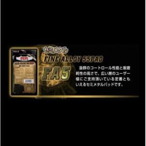 【あすつく対象】NSR50/mini FA-5(ファインアロイ55ブレーキパッド)リア804 RK zerocustom
