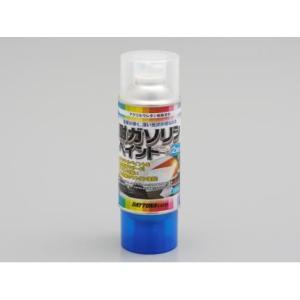 プロが使う2液タイプのアクリルウレタン塗料が手軽に塗れるスプレー缶になった。ウレタン塗料だからガソリ...