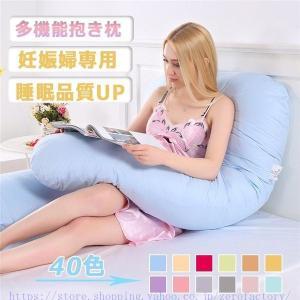 抱き枕 抱きまくら 枕 妊娠 マタニティ U字枕 妊婦枕 横向き寝 U型 母のギフト 癒し 体圧分散...