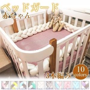 ベビー ベッドガード ベッドフェンス 3本編み  ノットクッション ソファークッション 抱き枕 かわ...