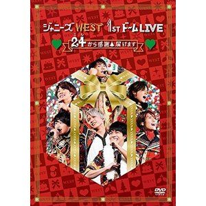 ジャニーズWEST 1stドーム LIVE 24(ニシ)から感謝 届けます(通常盤) [DVD]|zeropartner