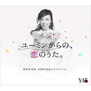 ユーミンからの、恋のうた。(初回限定盤A)(3CD+Blu-ray)|zeropartner