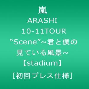 "ARASHI 10-11TOUR ""Scene""〜君と僕の見ている風景〜【stadium】 [初回プレス仕様] [DVD]|zeropartner"