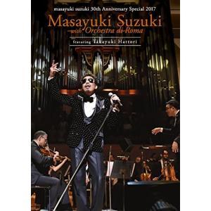 masayuki suzuki 30th Anniversary Special 鈴木雅之 with オーケストラ・ディ・ローマ Featuring 服部隆之 [DVD]|zeropartner