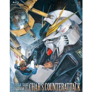 機動戦士ガンダム 逆襲のシャア (初回限定版) (Blu-ray) 新品|zeropartner
