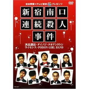 吉本興業×テレビ東京(ぷっちNUKI)プレゼンツ 新宿南口連続殺人事件 (DVD) 新品