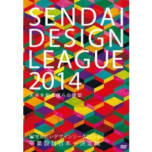 せんだいデザインリーグ2014 卒業設計日本一決定戦 未来を創る僕らの建築 (DVD) 新品