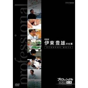 プロフェッショナル 仕事の流儀 第VI期 建築家 伊東豊雄の仕事 まだ見ぬ未来を、創造せよ (DVD...