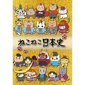 ねこねこ日本史 BOX版  (第1話~第20話+ねこねこ日本史座談会CD) (DVD) 新品|zeropartner