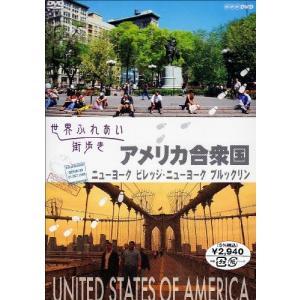世界ふれあい街歩き アメリカ合衆国/ニューヨーク ビレッジ・ニューヨーク ブルックリン (DVD) ...