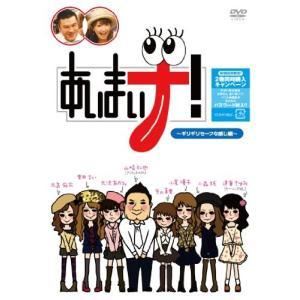 あいまいナ!〜ギリギリセーフな感じ編〜 (DVD) 新品