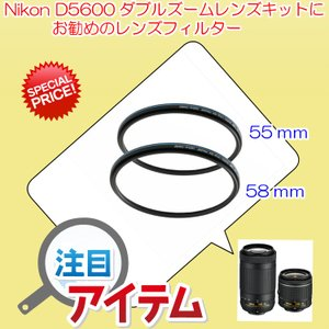 Nikon D5600 ダブルズームキット 用 レンズ保護フィルター 2点セット (55mm + 5...