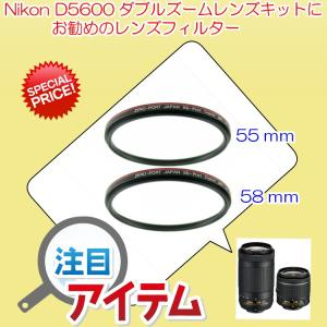 Nikon D5600 ダブルズームキット に同梱されいるレンズ2本(レンズ口径55mmと58mm)...