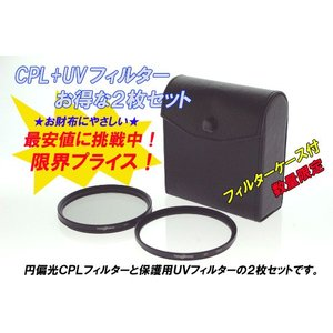 43mm CPL円偏光+保護用UVフィルター【2枚セット】ケース付|zeropotjapan