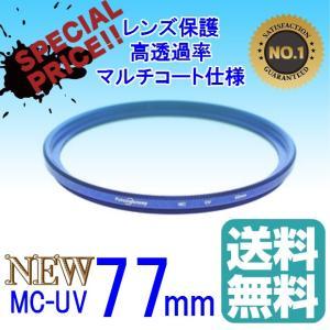 レンズ保護フィルター 77mm プロテクター レンズフィルター『ブルー』MC UV MC-UV ドレスアップ フィルター【薄枠設計】|zeropotjapan