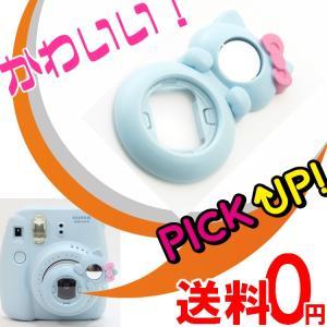 チェキ instax mini8 mini7s mini8+ mini9 用 自撮りミラー付き 接写レンズ クローズアップレンズ(ネコブルー) zeropotjapan
