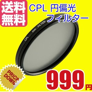 40.5mm 円偏光 レンズ フィルター CPL レンズフィルター AF対応 zeropotjapan
