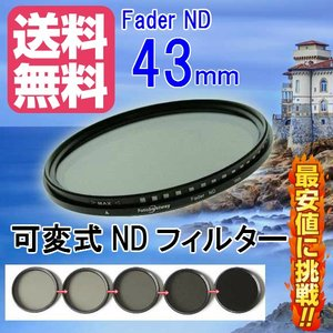 FOTOBESTWAY 可変式NDフィルターFader NDフィルター43mm|zeropotjapan