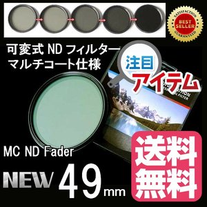 FOTOBESTWAY 可変式減光NDフィルターMC-Fader NDフィルター49mm【マルチコート仕様】|zeropotjapan