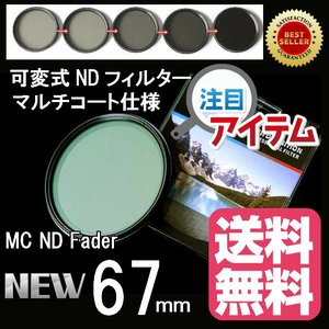 FOTOBESTWAY 可変式減光NDフィルターMC-Fader NDフィルター67mm【マルチコー...