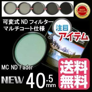 FOTOBESTWAY 可変式 減光 NDフィルター MC-Fader NDレンズフィルター 40.5mm (マルチコート仕様)|zeropotjapan