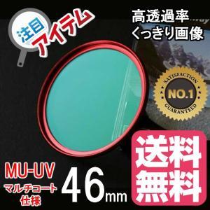 ドレスアップフィルター レンズ保護 用 マルチコートMC-UVフィルター 46mm RED レッド|zeropotjapan