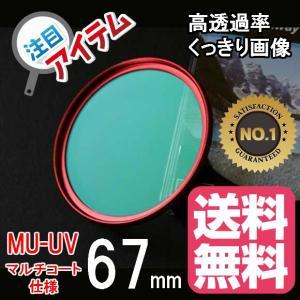 ドレスアップフィルター レンズ保護 用 マルチコートMC-UVフィルター 67mm RED レッド|zeropotjapan