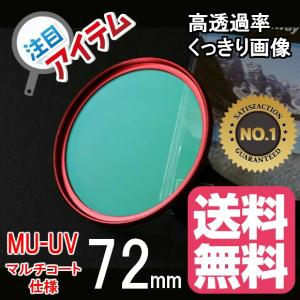 ドレスアップフィルター レンズ保護 用 マルチコートMC-UVフィルター72mm RED レッド|zeropotjapan