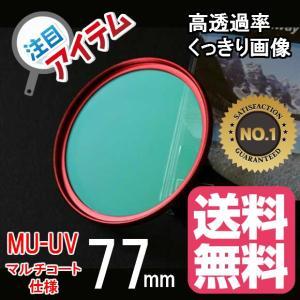 ドレスアップフィルター レンズ保護 用 マルチコートMC-UVフィルター 77mm RED レッド|zeropotjapan