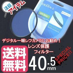 40.5mm UV Filter レンズ保護フィルター おすすめ 一眼レフ レンズフィルター 【薄枠設計】|zeropotjapan