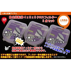 G【自由回転枠】4X6X8Xクロスフィルター43mm3点セット|zeropotjapan