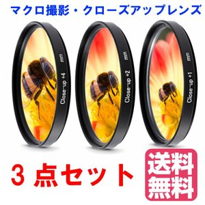 接写 マクロ撮影用 レンズフィルター クローズアップレンズ 口径 55mm用 3枚 (+1 +2 +4)|zeropotjapan