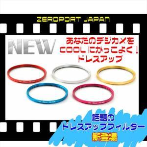保護用 防塵用 レンズフィルター プロテクター ドレスアップカラー UVフィルター 58mm|zeropotjapan