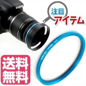 保護用 防塵用 レンズフィルター プロテクター ドレスアップカラー UVフィルター 58mm|zeropotjapan|02