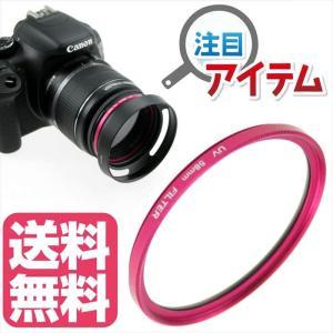 保護用 防塵用 レンズフィルター プロテクター ドレスアップカラー UVフィルター 58mm|zeropotjapan|03