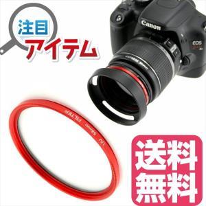 保護用 防塵用 レンズフィルター プロテクター ドレスアップカラー UVフィルター 58mm|zeropotjapan|05