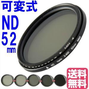 可変式 減光フィルター Fader ND フィルター Fader NDフィルター 52mm|zeropotjapan