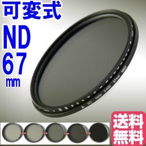 可変式 減光フィルター Fader ND フィルター Fader NDフィルター 67mm|zeropotjapan