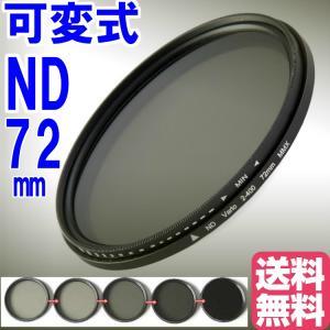 可変式 減光フィルター Fader ND フィルター Fader NDフィルター 72mm