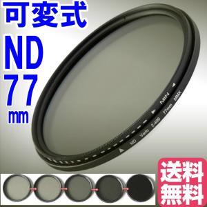 可変式 減光フィルター Fader ND フィルター Fader NDフィルター 77mm