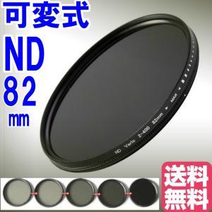 可変式 減光フィルター Fader ND フィルター Fader NDフィルター 82mm|zeropotjapan