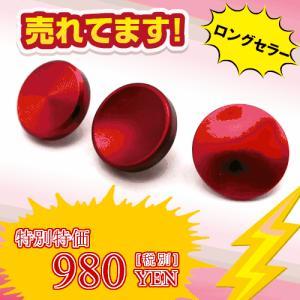 【ドレスアップツール】ソフトレリーズシャッターボタン 3種セット zeropotjapan
