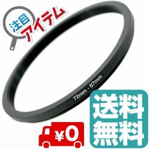 STEP DOWN RING ステップダウンリング 72mm --> 67mm ( 72 - 67 )|zeropotjapan